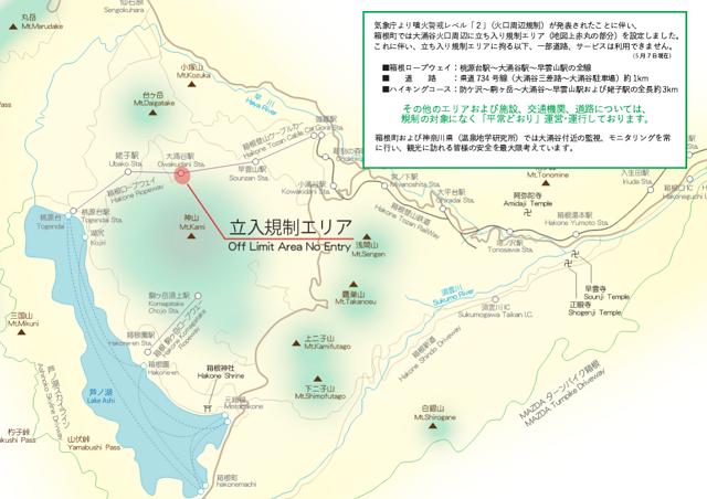 箱根町、火口周辺警報で観光客向け情報発表、「噴煙地以外の各地域の施設や交通機関は、平常通り」呼びかけ