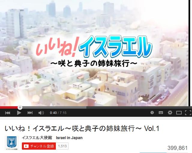 イスラエル紹介のアニメが観光映像コンテスト3部門で銀賞、日本人に伝統文化などわかりやすく解説 【動画】