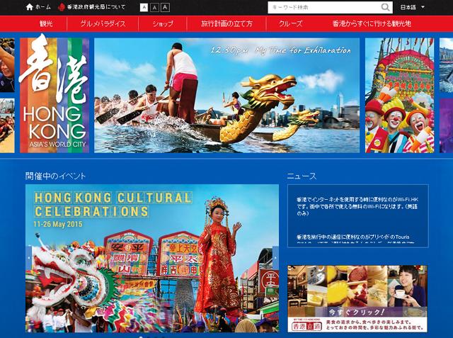 気分や運気が「アガる香港」でSNS投稿キャンペーン、フェイスブックで体験談など募集 ―香港政府観光局