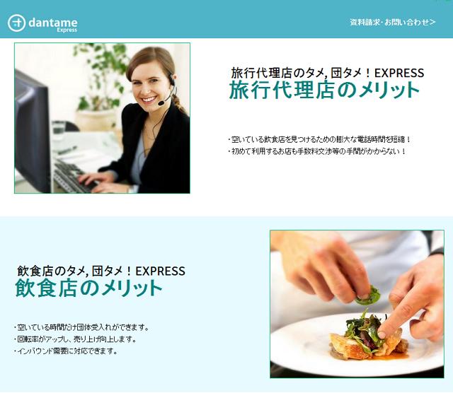 レストランの団体予約で新サービス、旅行会社の手配情報にオンラインで「立候補」 ーボーダレスシティ