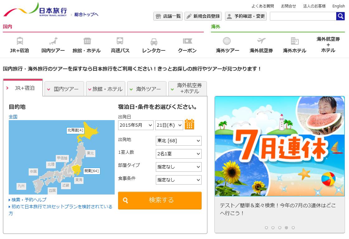 日本旅行が公式ウェブサイトを刷新、スマホとPCの併用ユーザーにも使いやすく