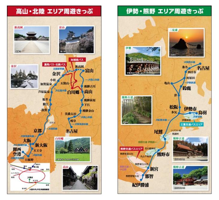 JR、外国人旅行者向け周遊きっぷ発売、白川郷や北陸など観光地広域を網羅