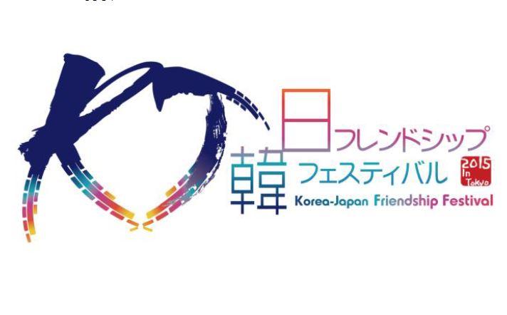 日韓国交正常化50周年で交流促進イベント開催へ、入場無料で日韓アーティストの競演など