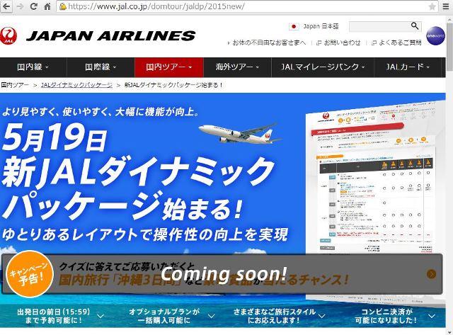 JAL、ダイナミックパッケージの予約受付を出発前日までに拡大、サイトを全面刷新