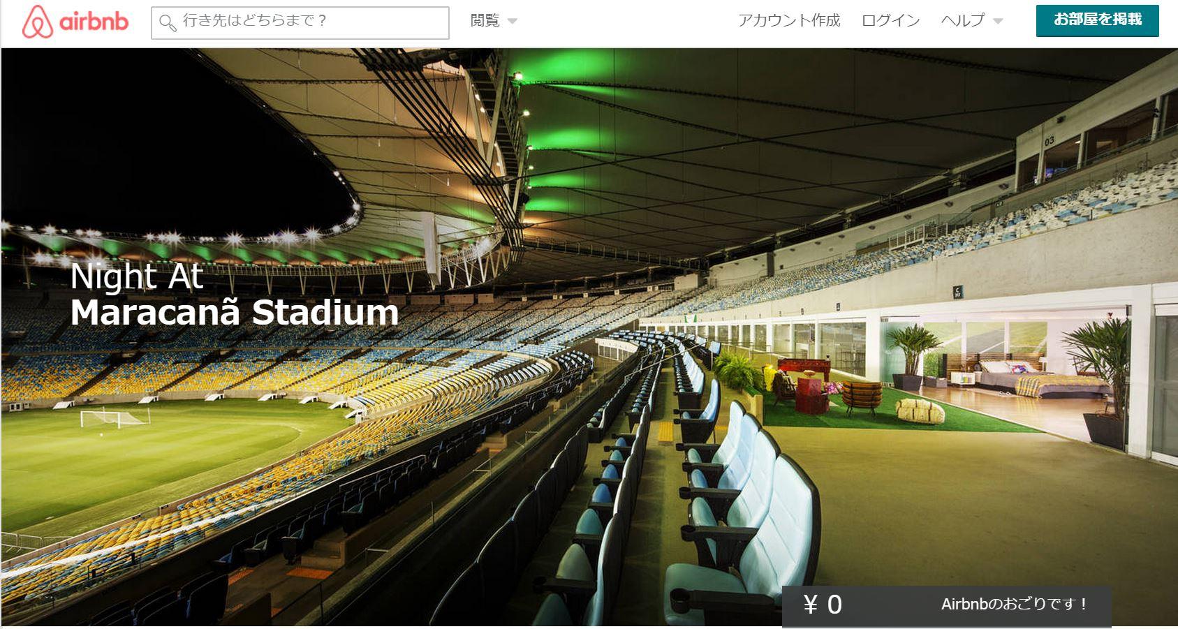 Airbnb、リオデジャネイロ・有名スタジアムのVIPルームに宿泊してサッカー観戦する企画発表
