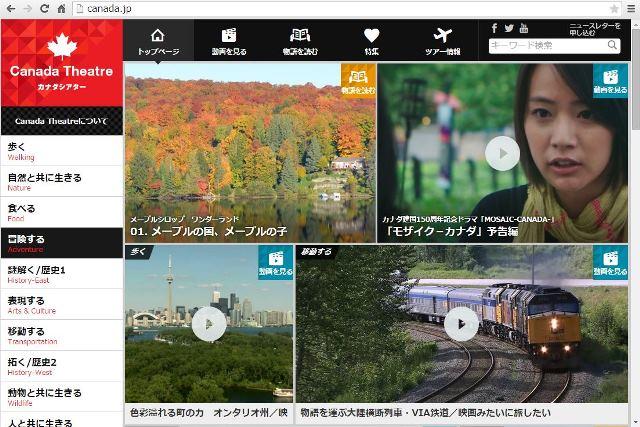 カナダ観光局、人気メディアのコンテンツ連動で旅の総合サイト開設、建国150周年プロジェクトが始動