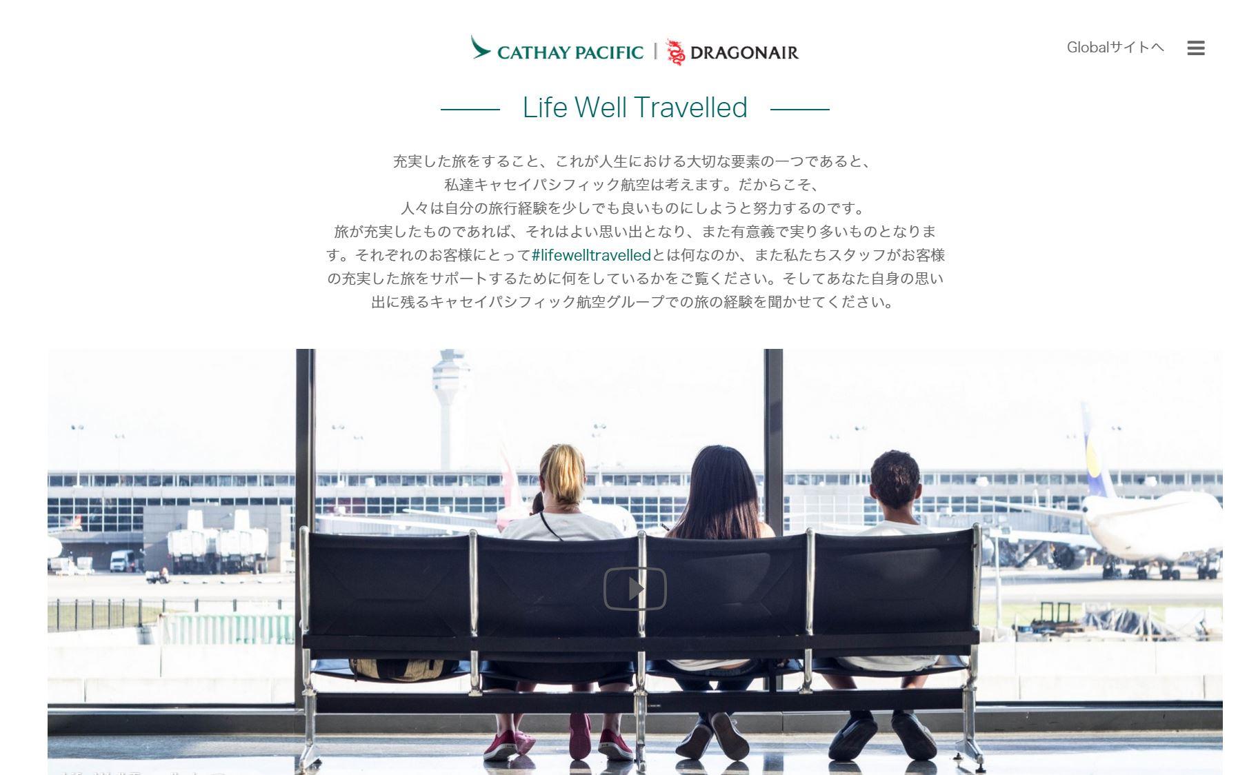 キャセイパシフィック航空、旅行者が投稿する写真ギャラリーなどで新ブランドキャンペーン