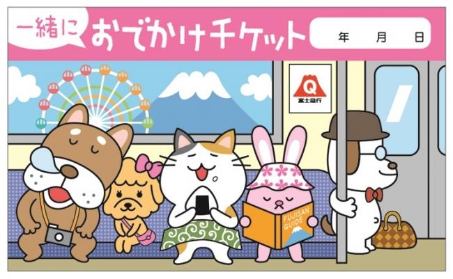 ペット連れ限定の富士山観光チケット販売、2280円で富士五湖エリアを乗り降り放題 ―富士急行
