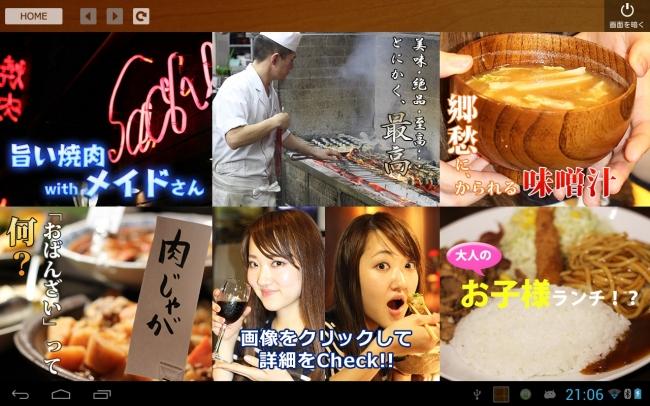 「ベストウェスタンホテル名古屋」での画面イメージ(報道資料より)