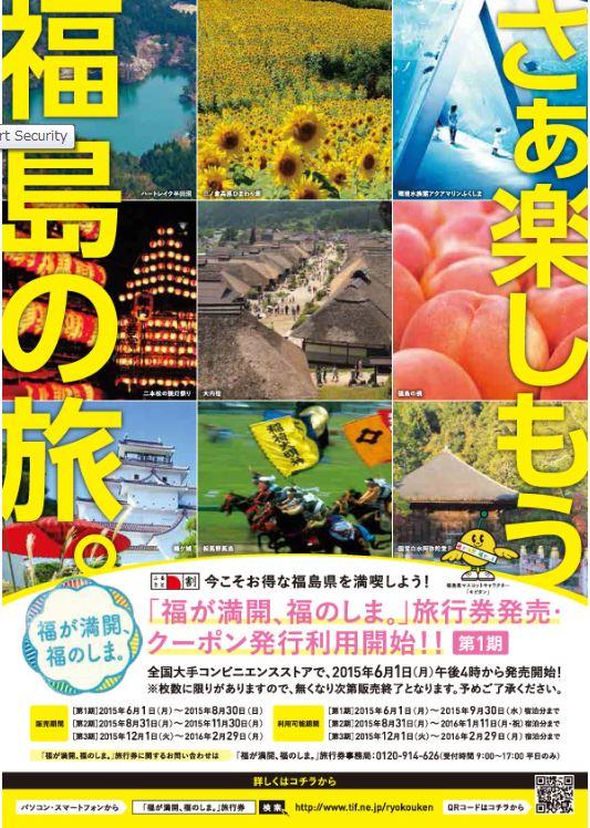 福島県も「ふるさと割」旅行券で最大5000円を補助、宿泊予約サイトやコンビニで発売