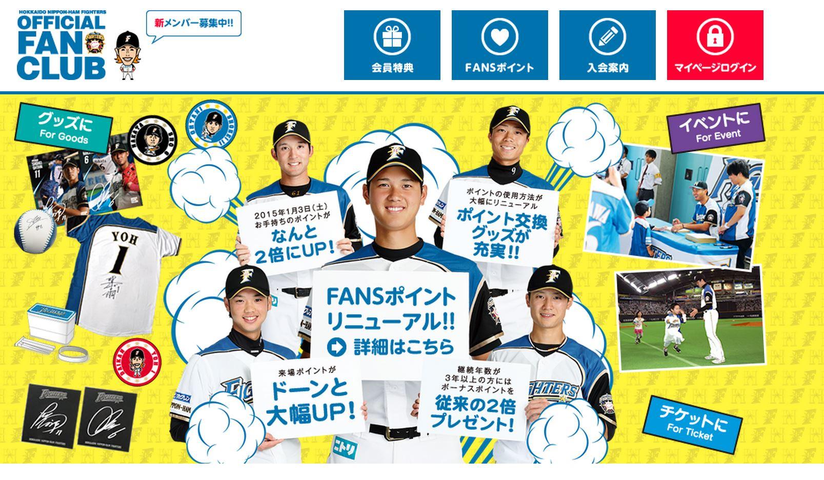 プロ野球・北海道日本ハムファイターズが旅行業に参入、「世界にひとつだけ」の観戦ツアー募集キャンペーン