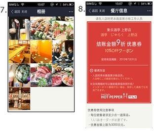 リクルート、中国人旅行者に日本の飲食店の情報提供、中国最大の決済アプリ「Alipay」と連携で
