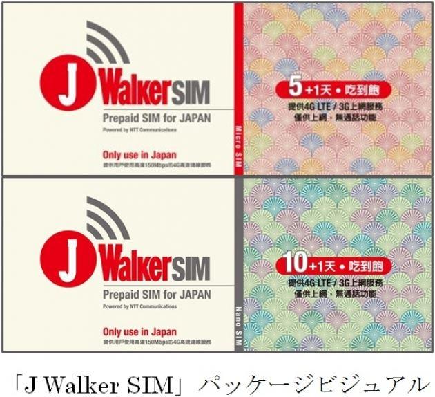 角川書店、訪日外国人向けSIMカード販売へ、発行雑誌コンテンツを観光情報にしたビジネスへ