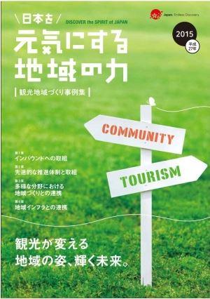 観光庁、観光地域づくり事例集を作成、福岡市のインバウンドMICEや小型モビリティ事例など