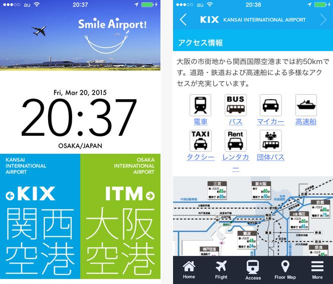 関西空港と伊丹空港がアプリを共同開発、両空港のフライトや交通情報を検索可能に