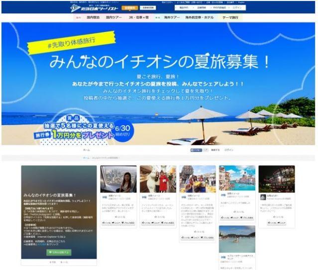 近畿日本ツーリスト、SNSで旅行写真の投稿キャンペーン、写真に連動した旅プランを紹介