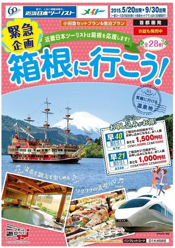 箱根を応援する緊急企画、規制エリアの正確な情報とともに28宿泊施設を販売 -近畿日本ツーリスト