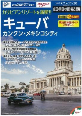 世界が注目する旅行先「キューバ」専用のツアーパンフレット発表、近畿日本ツーリストのホリデイで
