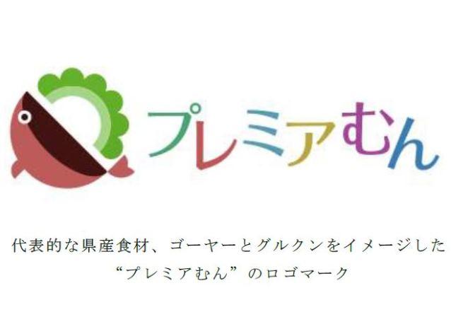 「ふるさと割」で沖縄県産品の消費拡大へ、県民対象の特別宿泊プラン発売