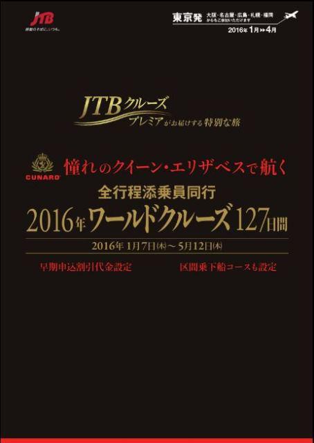 JTB、127日間クイーン・エリザベス世界旅行を発売、初の全区間添乗員同行、早割318万円