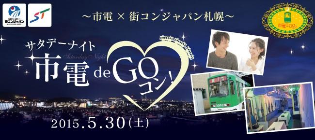 北海道・札幌の市電を活用した街コン、「婚活電車」を特別運行 ―リンクバル