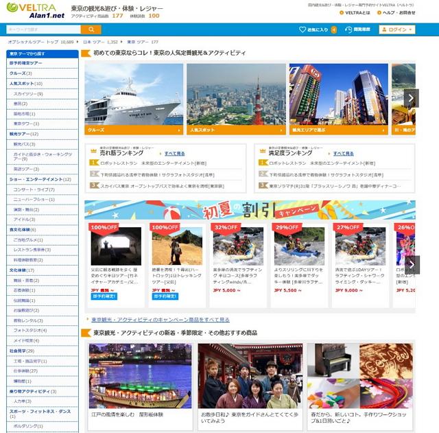 現地ツアー販売の大手「ベルトラ」、国内クルーズ商品を拡充、年内に中国語で展開開始へ