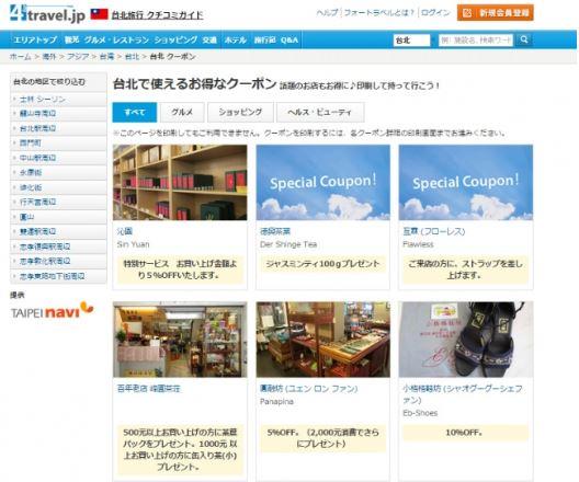 フォートラベルで台北・ソウル・釜山のクーポン取得可能に、ナビドットコムと提携