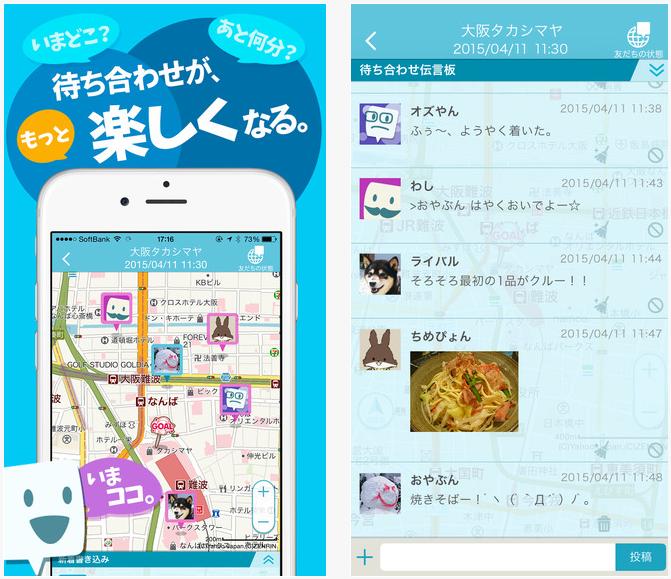 ヤフーが「待ち合わせ」アプリ公開、日時通知や地図上で相手の位置確認が可能に
