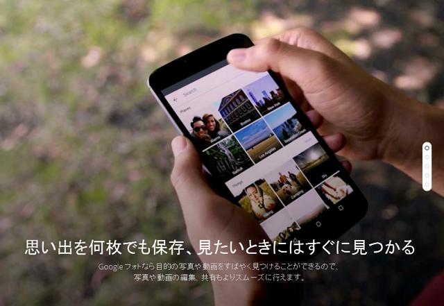 グーグルが無料・容量無制限で写真・動画を保管できるサービス開始、自動分類や編集機能も 【動画】