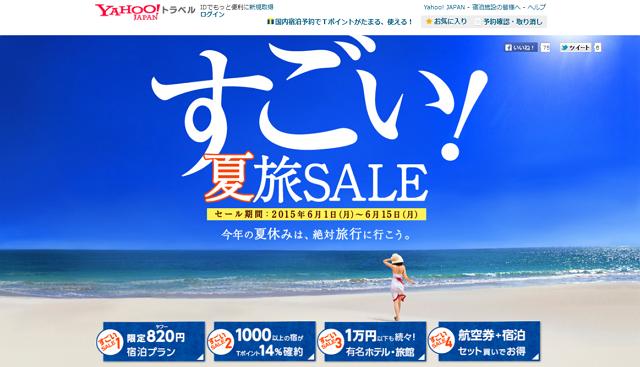 ヤフートラベルが「1泊820(ヤフー)円」のプランを発売、草津温泉や長崎雲仙などの8施設で