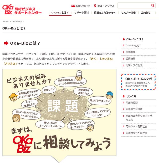 楽天、愛知・岡崎市の産業活性化支援へ、事業者向けネットショッピング相談会など