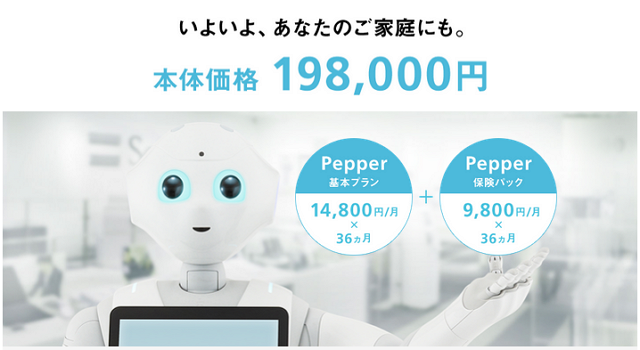 感情を持つロボット「ペッパー」発売開始、時給1500円で派遣サービスも ーソフトバンク