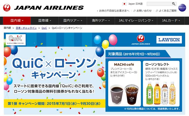 JALとローソンが共同キャンペーン、国内線「タッチ&ゴー」利用でコーヒー無料提供など