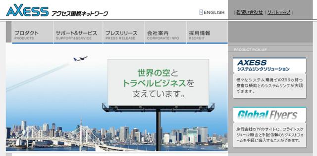 アクセス国際ネットワーク、役員体制を発表、新代表に添川清司氏