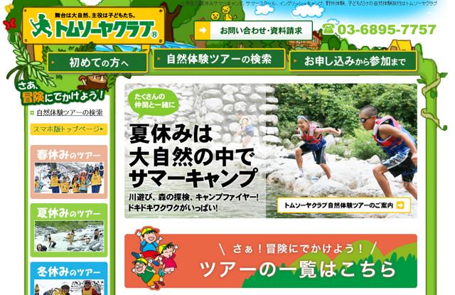 日本旅行、小中学生の夏休み向け商品「トムソーヤクラブ」提供、富士山へチャレンジや英語講師とキャンプなど