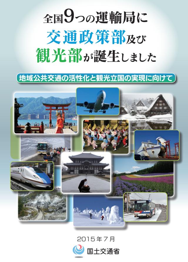 全国6か所の運輸局に「観光部」設置へ、公共交通の活性化などで地域と連携 -国土交通省