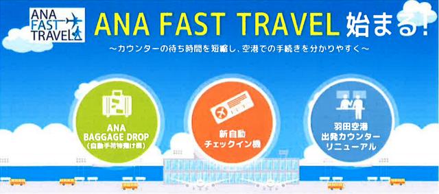 ANA、羽田空港で自動手荷物預け機を導入、秋以降には自動チェックイン機で領収書発行も可能に
