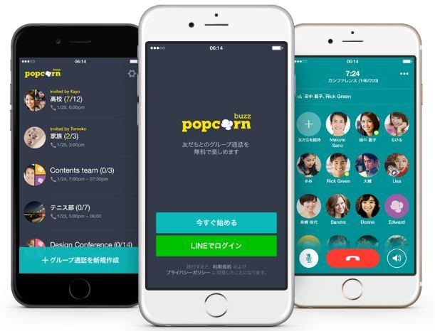 LINEで最大200人まで無料通話できるアプリ登場、ビジネスや会議で活用も