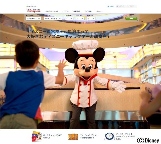 香港ディズニーランド、日本語サイトでチケット購入が可能に、スマホでも見やすく