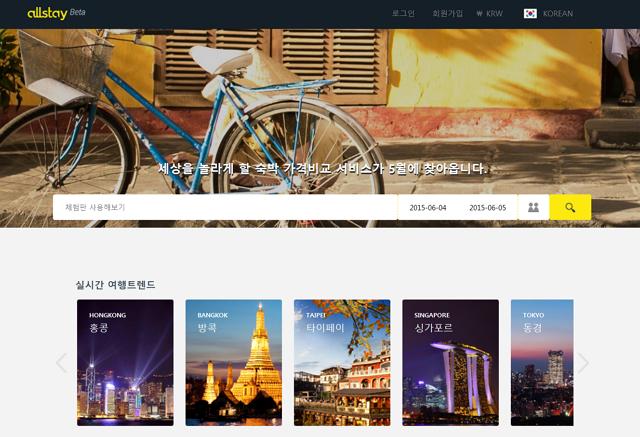 ベンチャーリパブリックの海外事業が加速、韓国の旅行系メタサーチを買収