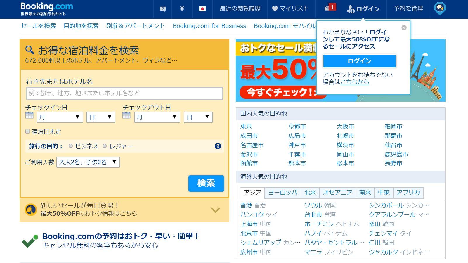 ブッキングドットコムの日本語サイト  http://www.booking.com/