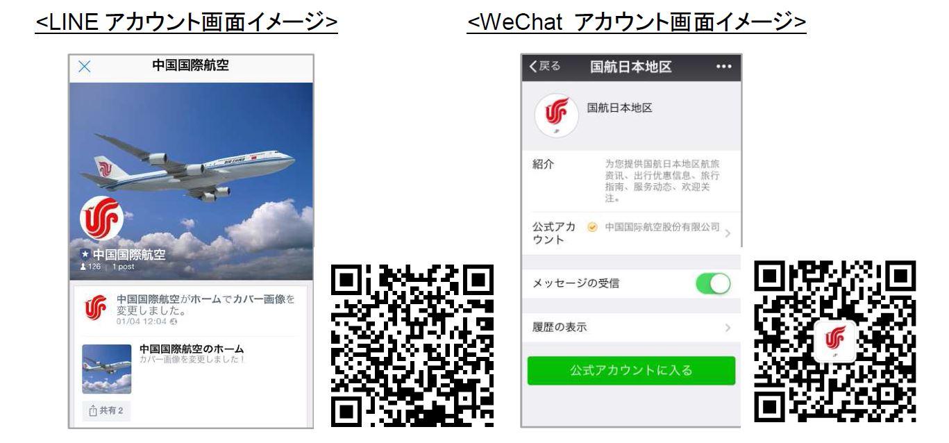 中国国際航空、5億人超のチャットアプリ「WeChat」に公式アカウントを開設