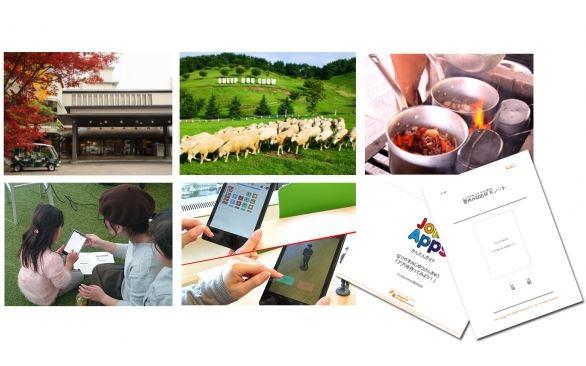 親子でスマホアプリを作る夏休みツアー、ITと自然体験を融合した1泊2日が大人2万6000円から