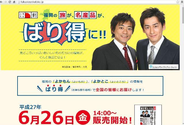 福岡県のふるさと旅行券、宣伝部長は「博多花丸・大吉」さん、JTBが取扱事務局に