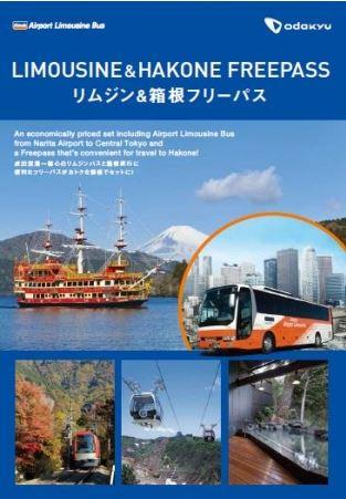成田空港から箱根のアクセス向上へ、リムジンバスと箱根フリーパスがセットに -小田急と東京空港交通