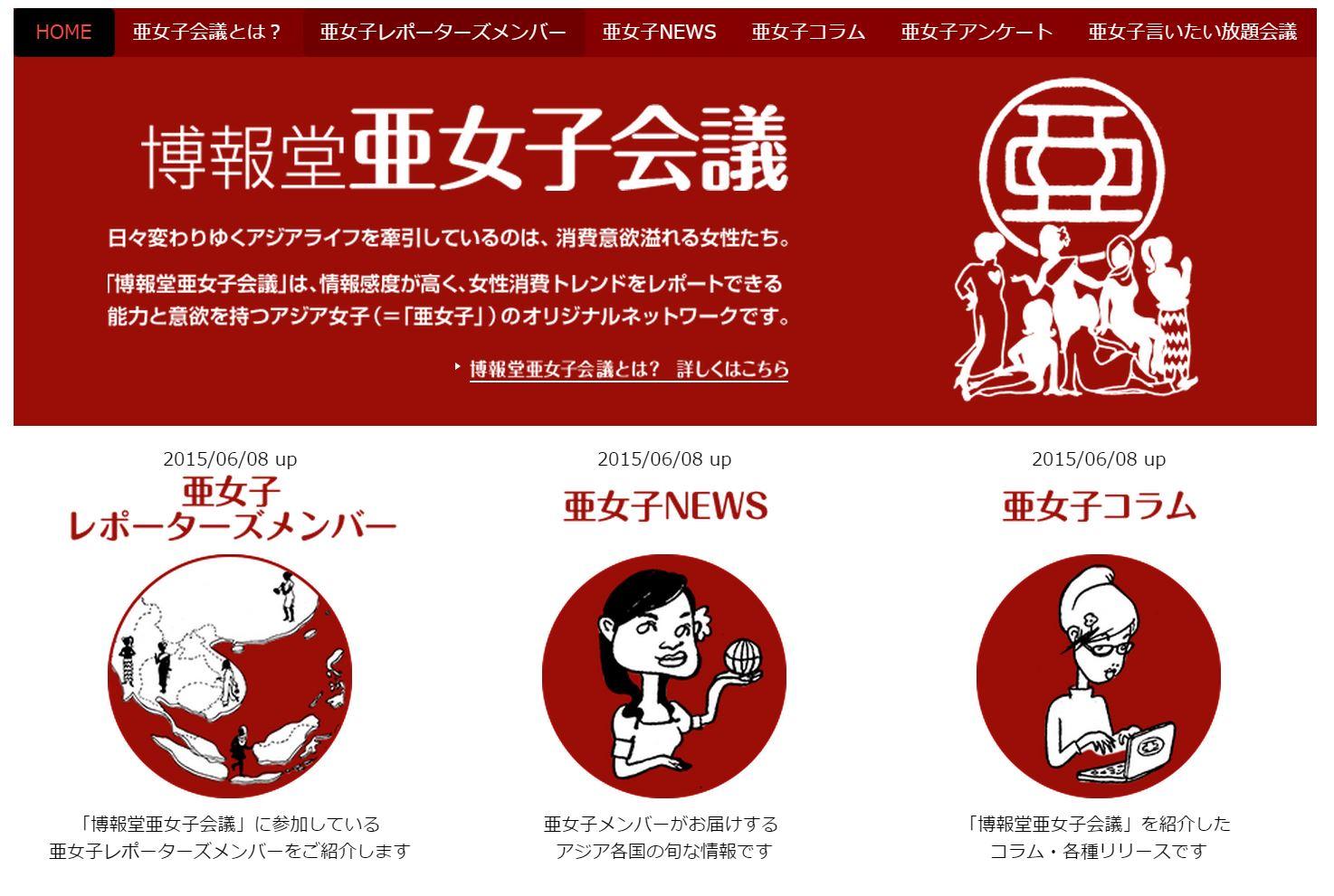 アジア7か国の「女子会議」で消費トレンド把握、博報堂がレポーター組織を結成