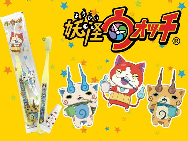 ホテル日航大阪、夏休みプランの特典に「妖怪ウォッチ」歯ブラシ、先着500名の子どもに