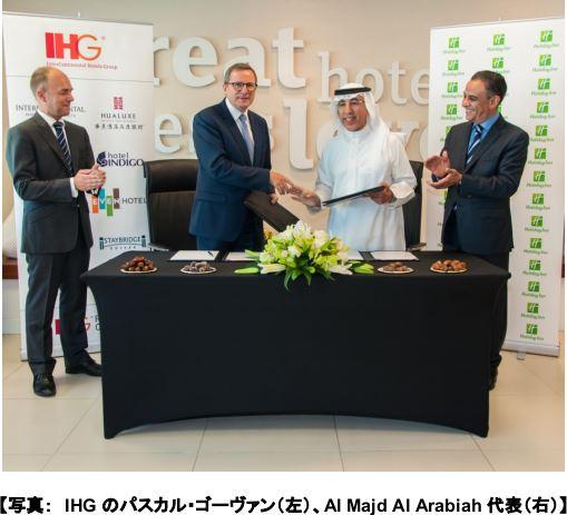 聖地メッカの巡礼需要に対応する5000室超のホテル開業へ -IHGがサウジアラビアで積極展開
