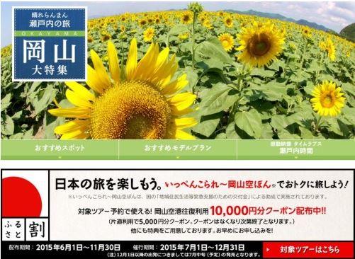 JAL、「ふるさと割」利用のダイナミックパッケージ販売、第1弾は岡山県で往復1万円引き