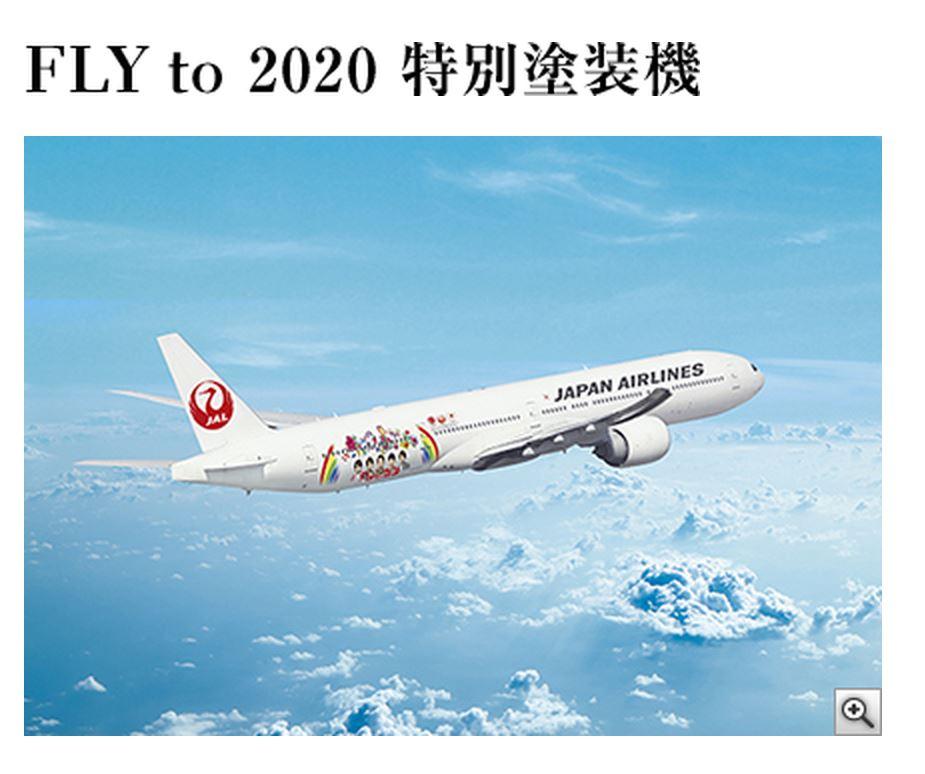 JAL、オリンピック特別塗装機を発表、人気グループ「嵐」の大野さんデザインで